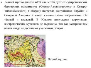 Летний муссон (поток мТВ или мПВ) дует от субтропических барических максимумо
