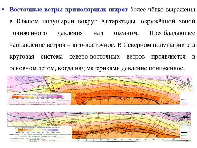 Восточные ветры приполярных широт более чётко выражены в Южном полушарии вокр...