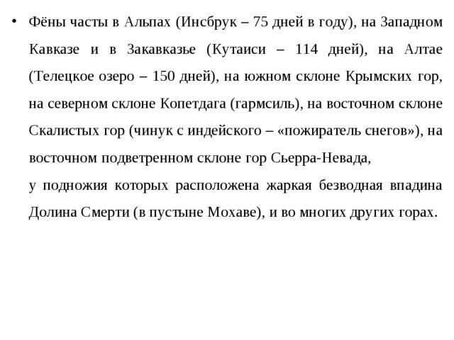 Фёны часты в Альпах (Инсбрук – 75 дней в году), на Западном Кавказе и в Закав...