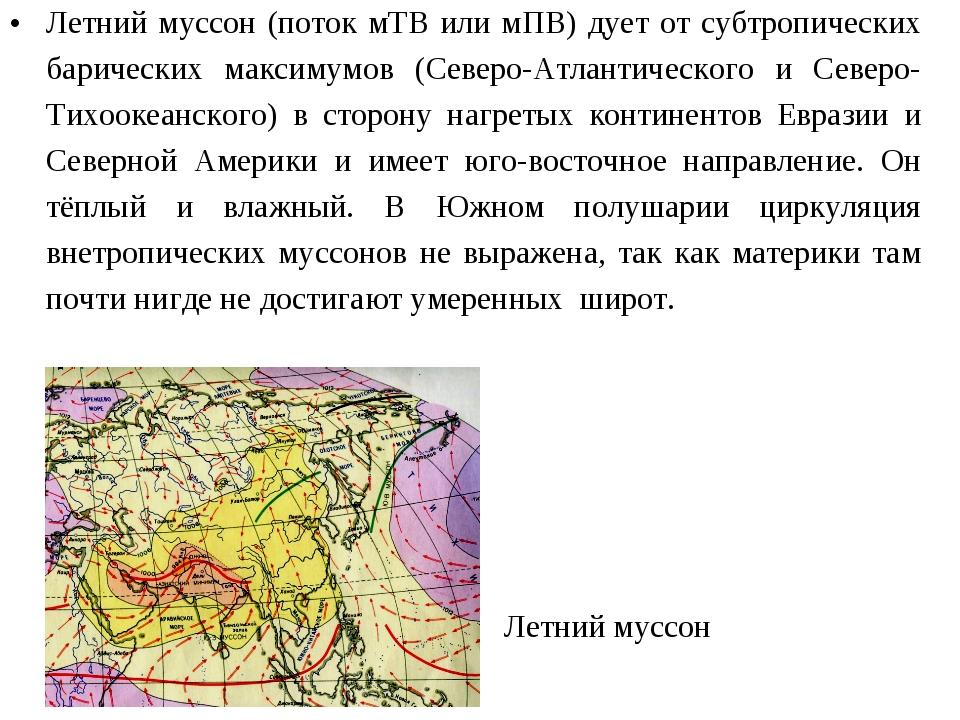 Летний муссон (поток мТВ или мПВ) дует от субтропических барических максимумо...