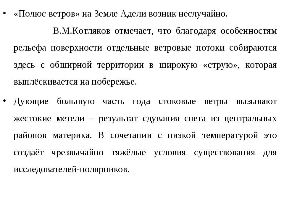 «Полюс ветров» на Земле Адели возник неслучайно. В.М.Котляков отмечает, что б...