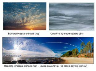 Перисто-кучевые облака (Cc) – «след самолёта» (на фоне других систем) Высокок