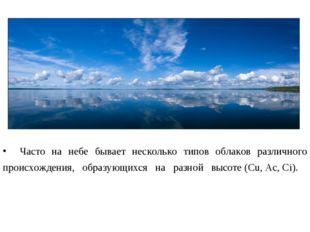 Часто на небе бывает несколько типов облаков различного происхождения, образ