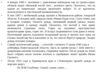 4 января 1989 г. москвичи с удивлением наблюдали как из грязно-серых облаков