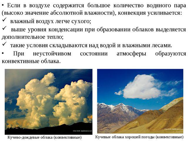 Кучевые облака хорошей погоды (конвективные) Кучево-дождевые облака (конвекти...