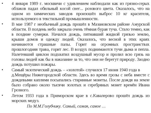 4 января 1989 г. москвичи с удивлением наблюдали как из грязно-серых облаков...