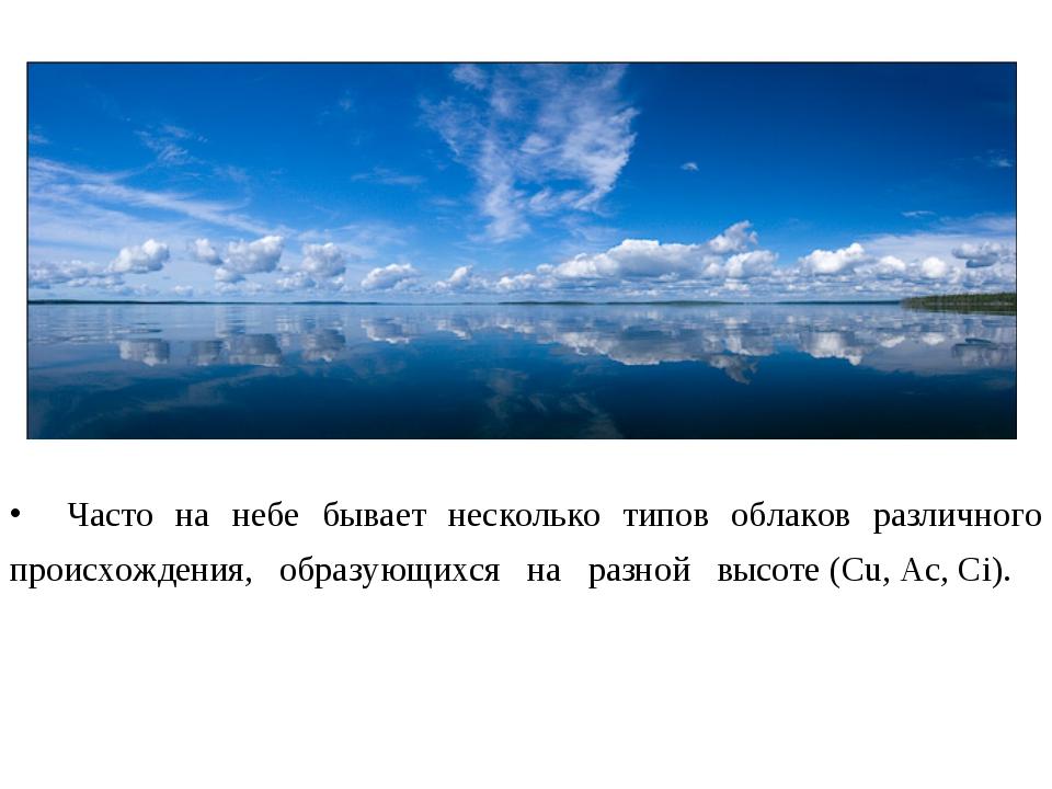 Часто на небе бывает несколько типов облаков различного происхождения, образ...
