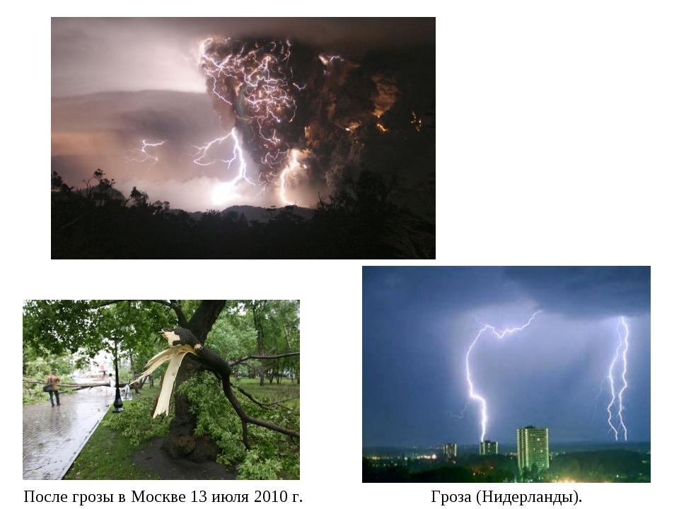 После грозы в Москве 13 июля 2010 г. Гроза (Нидерланды).