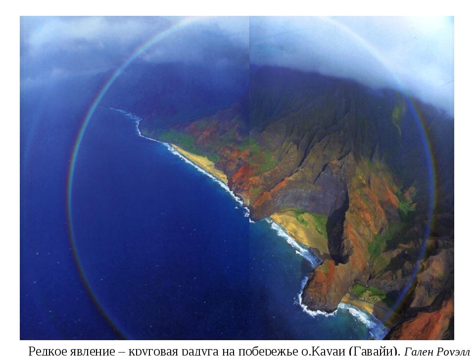 Редкое явление – круговая радуга на побережье о.Кауаи (Гавайи). Гален Роуэлл