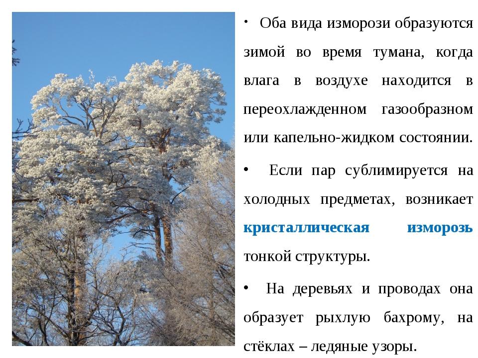 Оба вида изморози образуются зимой во время тумана, когда влага в воздухе на...