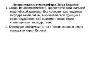 Историческое значение реформ Петра Великого 1. Создание абсолютистской, крепо