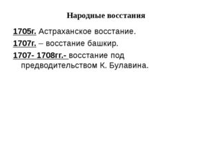 Народные восстания 1705г. Астраханское восстание. 1707г. – восстание башкир.