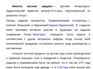 Юности честное зерцало— русский литературно-педагогический памятник начала