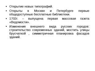 Открытие новых типографий. Открыты в Москве и Петербурге первые общедоступные