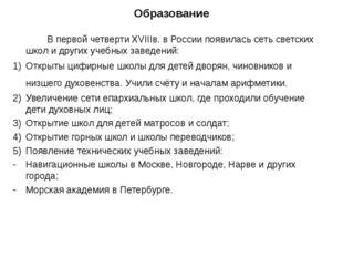 Образование В первой четверти XVIIIв. в России появилась сеть светских школ