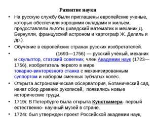 Развитие науки На русскую службу были приглашены европейские ученые, которых