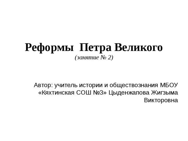 Реформы Петра Великого (занятие № 2) Автор: учитель истории и обществознания...