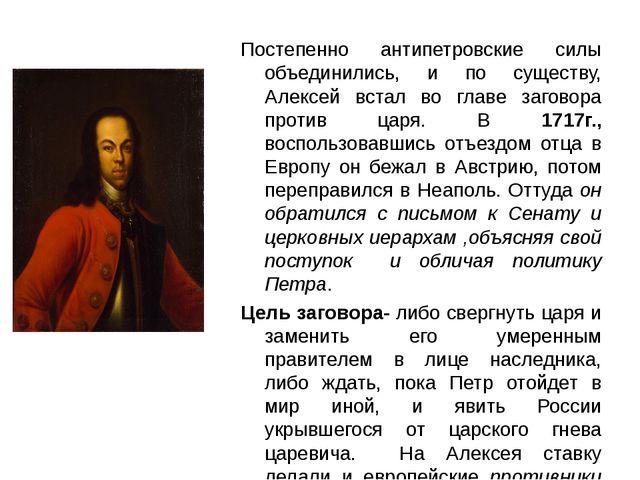 Постепенно антипетровские силы объединились, и по существу, Алексей встал во...