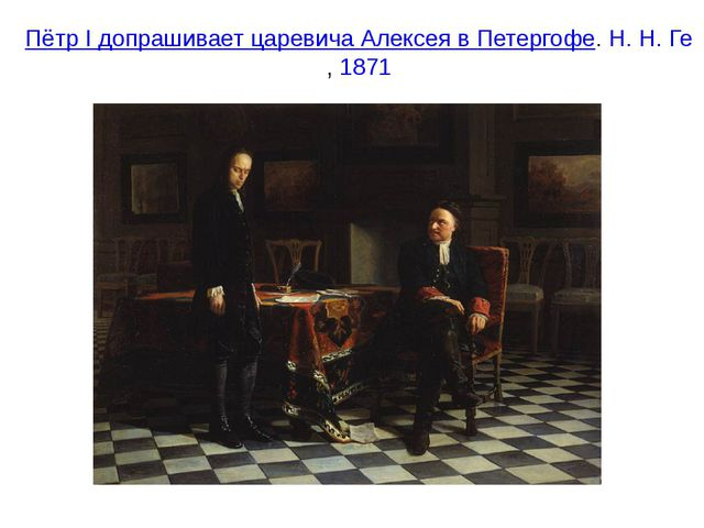 Пётр I допрашивает царевича Алексея в Петергофе.Н.Н.Ге,1871
