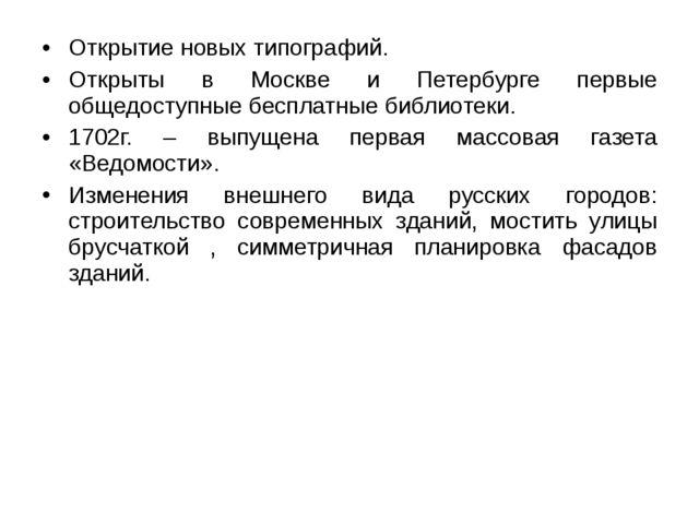 Открытие новых типографий. Открыты в Москве и Петербурге первые общедоступные...