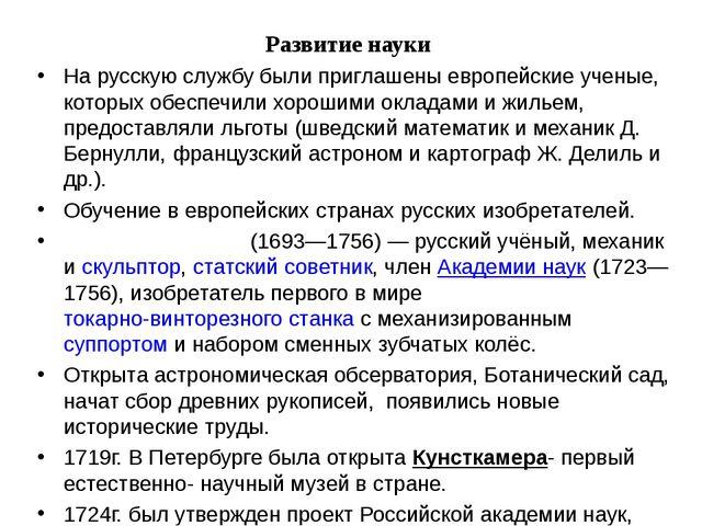 Развитие науки На русскую службу были приглашены европейские ученые, которых...