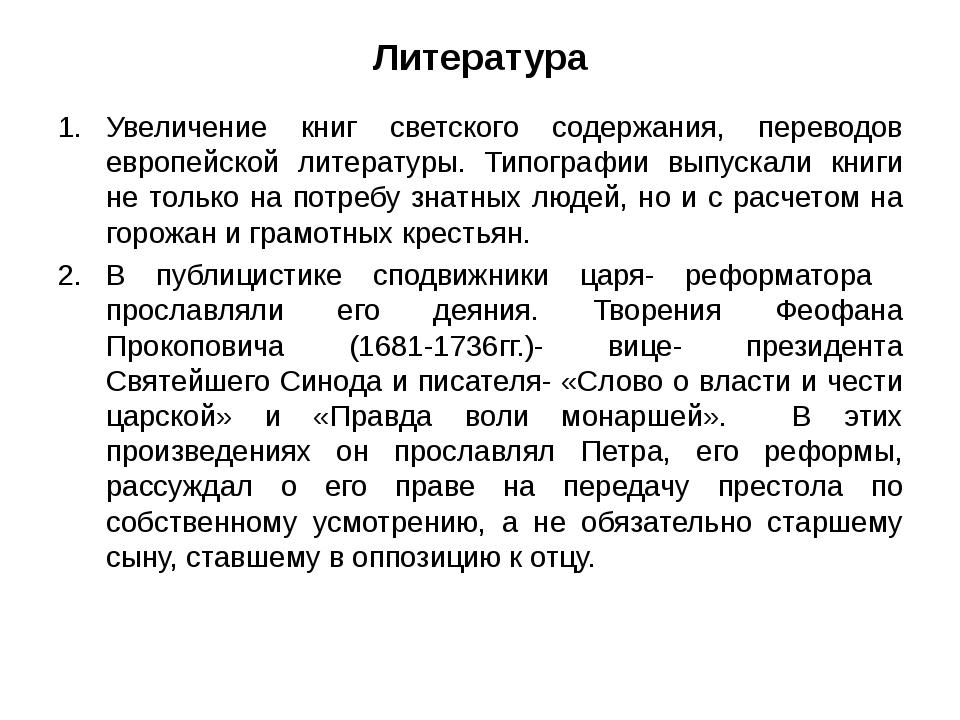 Литература Увеличение книг светского содержания, переводов европейской литера...