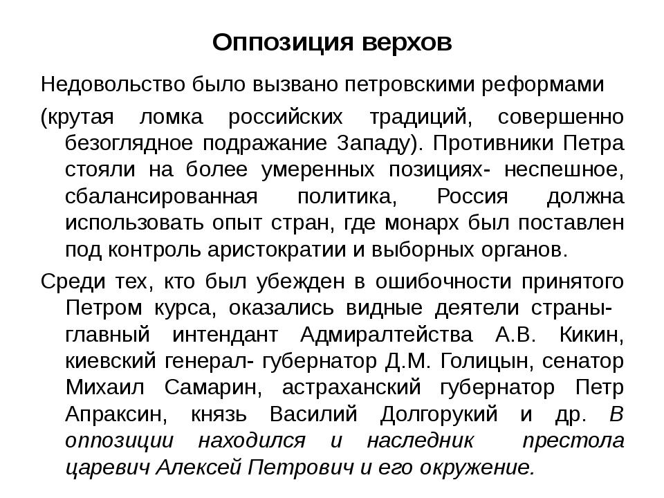 Оппозиция верхов Недовольство было вызвано петровскими реформами (крутая ломк...