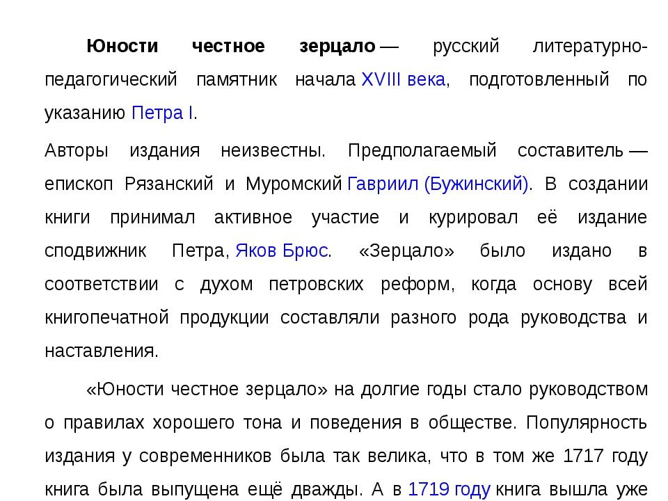 Юности честное зерцало— русский литературно-педагогический памятник начала...