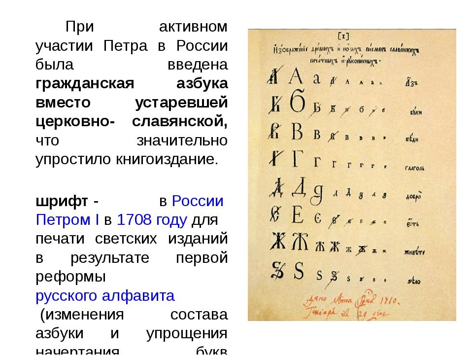 При активном участии Петра в России была введена гражданская азбука вместо...