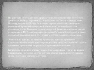 На ценность многих уголков Крыма обратили внимание еще в глубокой древности.