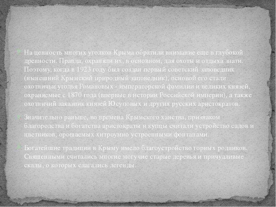 На ценность многих уголков Крыма обратили внимание еще в глубокой древности....