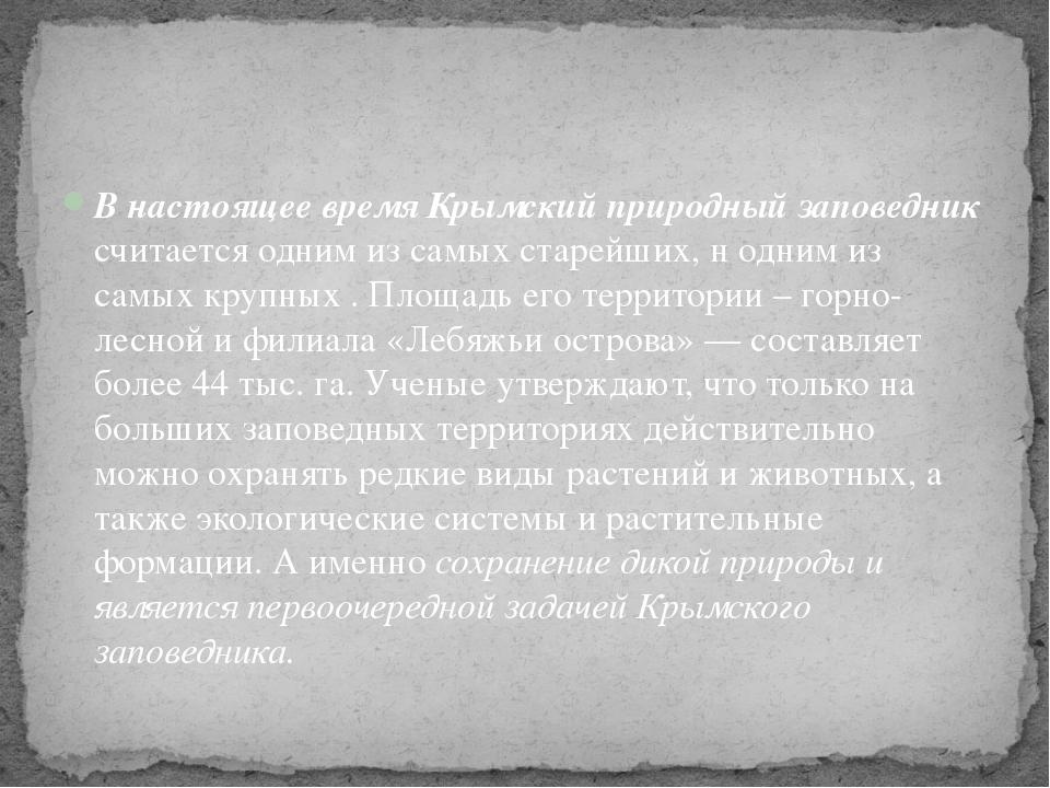 В настоящее время Крымский природный заповедник считается одним из самых стар...