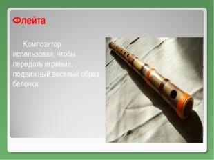 Флейта Композитор использовал, чтобы передать игривый, подвижный веселый обра