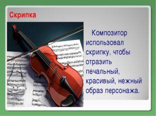 Скрипка Композитор использовал скрипку, чтобы отразить печальный, красивый, н