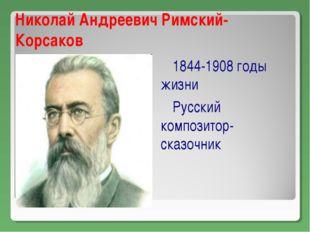 Николай Андреевич Римский-Корсаков 1844-1908 годы жизни Русский композитор-ск