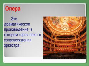 Опера Это драматическое произведение, в котором герои поют в сопровождении ор