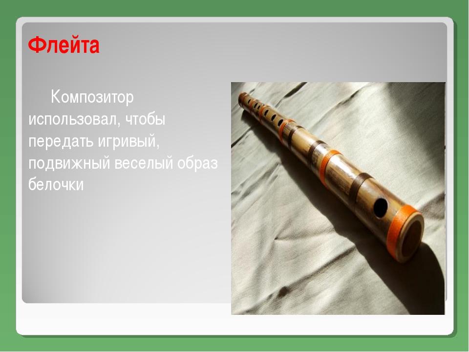 Флейта Композитор использовал, чтобы передать игривый, подвижный веселый обра...