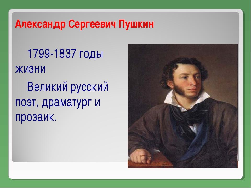 Александр Сергеевич Пушкин 1799-1837 годы жизни Великий русский поэт, драмату...