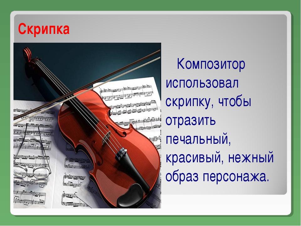 Скрипка Композитор использовал скрипку, чтобы отразить печальный, красивый, н...