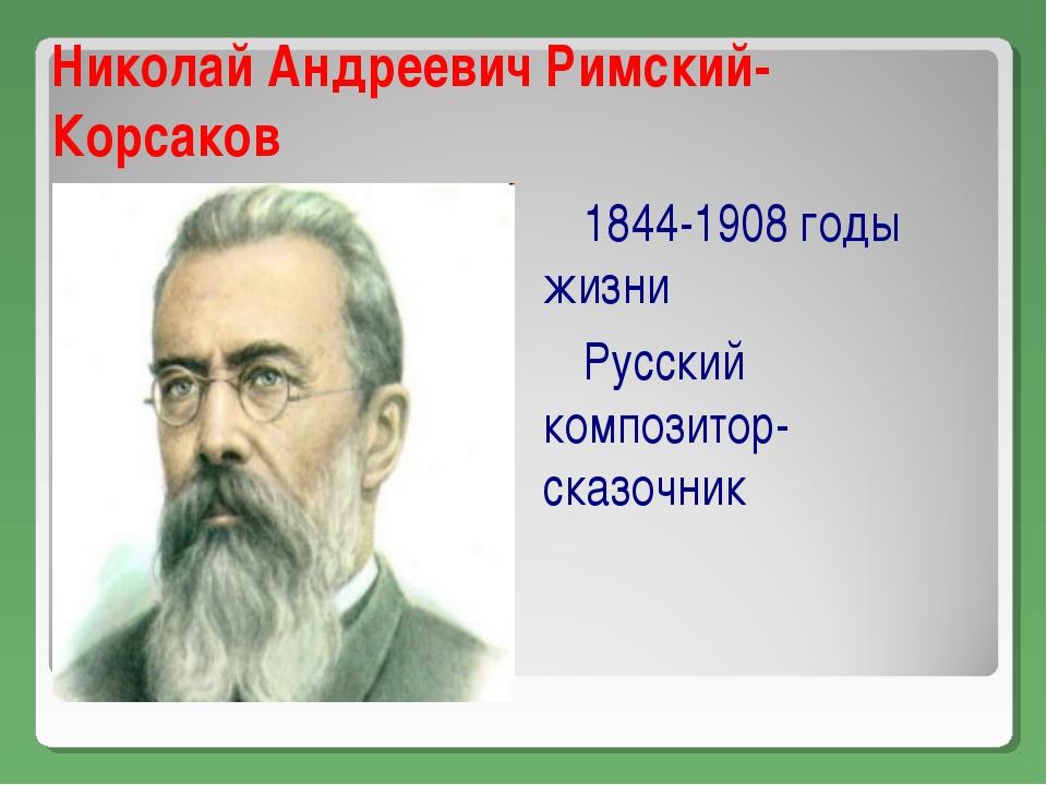 Николай Андреевич Римский-Корсаков 1844-1908 годы жизни Русский композитор-ск...