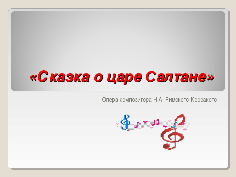 «Сказка о царе Салтане» Опера композитора Н.А. Римского-Корсакого
