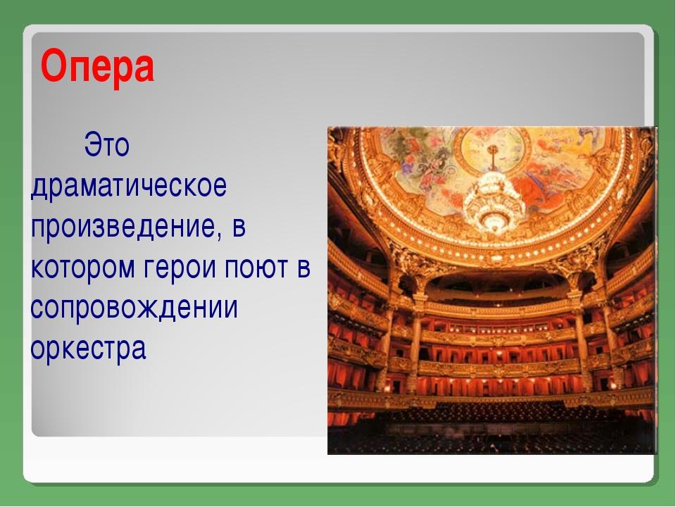 Опера Это драматическое произведение, в котором герои поют в сопровождении ор...