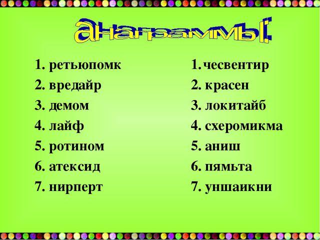 1. ретьюпомк 2. вредайр 3. демом 4. лайф 5. ротином 6. атексид 7. нирперт чес...