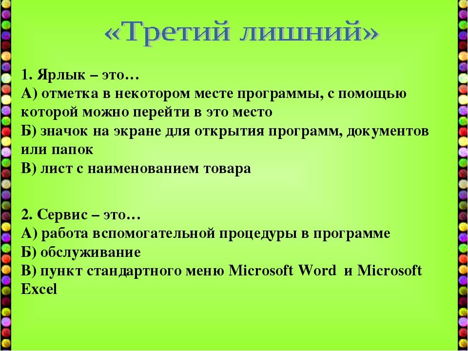 1. Ярлык – это… А) отметка в некотором месте программы, с помощью которой мож...
