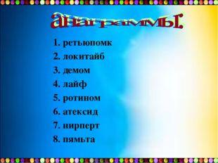 1. ретьюпомк 2. локитайб 3. демом 4. лайф 5. ротином 6. атексид 7. нирперт 8.