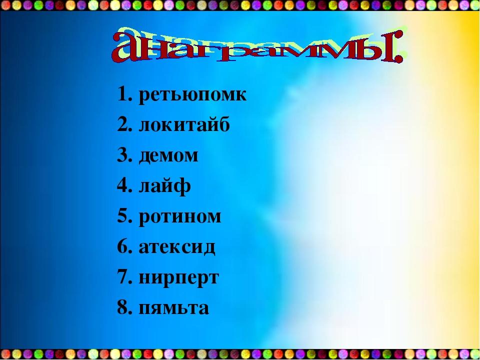 1. ретьюпомк 2. локитайб 3. демом 4. лайф 5. ротином 6. атексид 7. нирперт 8....