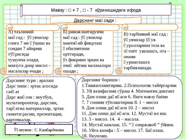 Мавзу : □ + 7 , □ - 7 кўринишидаги ифода Дарснинг мақсади : А) таълимий мақс...