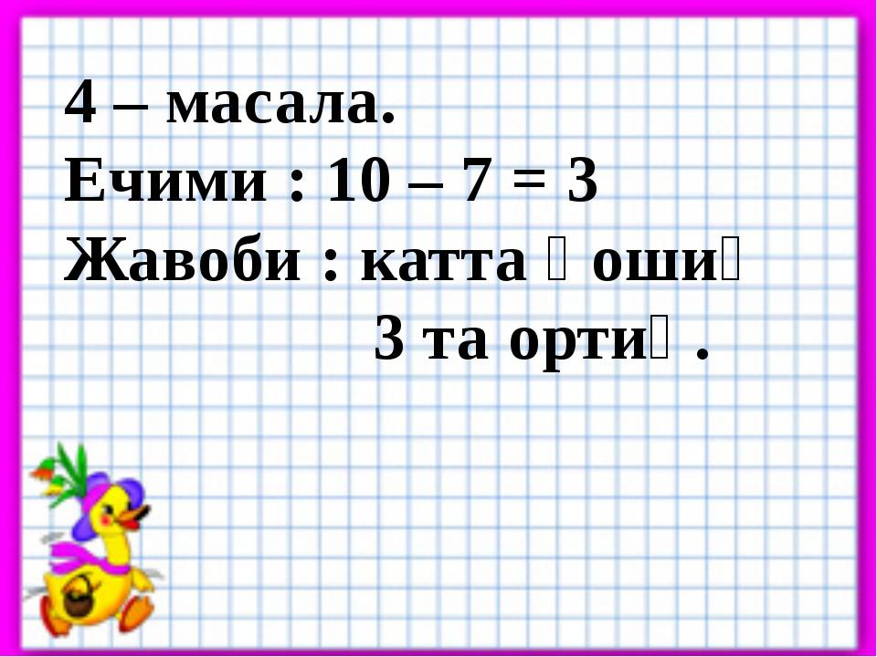 4 – масала. Ечими : 10 – 7 = 3 Жавоби : катта қошиқ 3 та ортиқ.