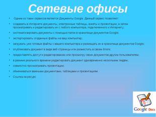"""Плюсыиспользования """"облачных"""" сервисов: Использование ПО легального происхо"""