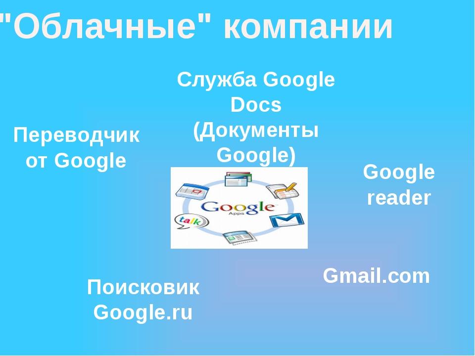Одним из таких сервисов является Документы Google. Данный сервис позволяет:...